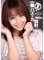 瞬殺!一撃バズーカ顔射 Maika