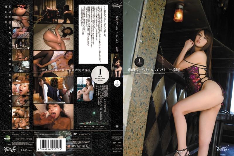 IPTD-760 Jessica Kizaki + Company MatsuO