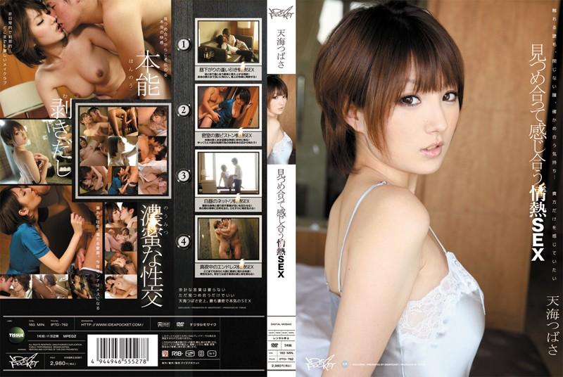 IPTD-762 Look Into My Eyes: Passionate Sex ( Tsubasa Amami )