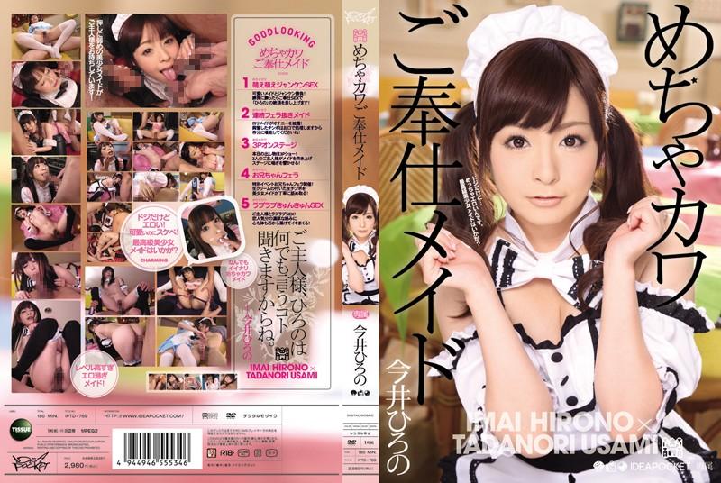IPTD-769 Really Cute Slave Maid Hirono Imai