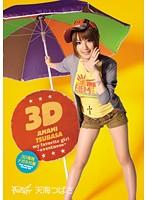 3D 天海つばさ遺誡