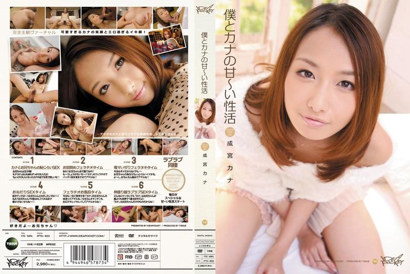 IPTD-833 My Sweet Sex Life With Kana - Kana Narimiya