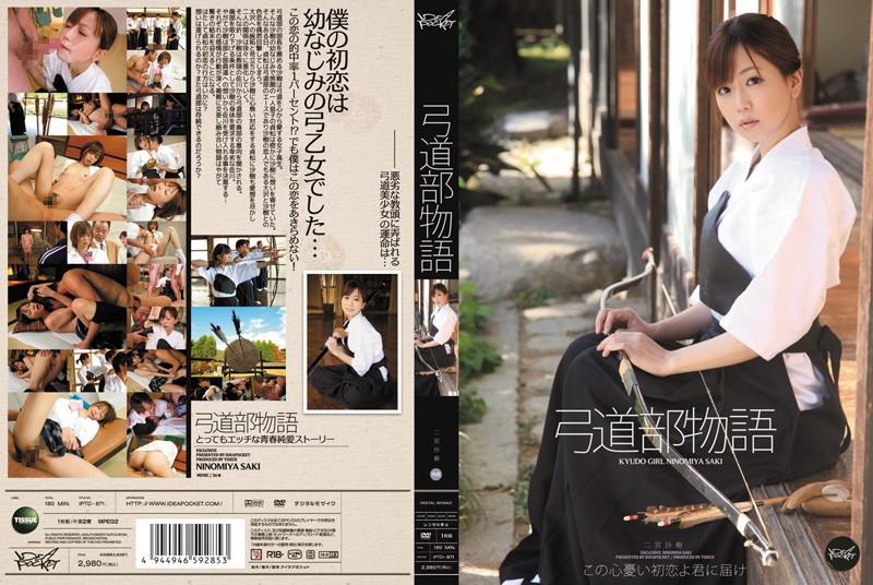 IPTD-871 Archery Club Story Saki Ninomiya