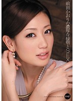 前田かおりの濃厚な接吻とSEX ダウンロード