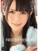 First Impression 佳苗るか ダウンロード