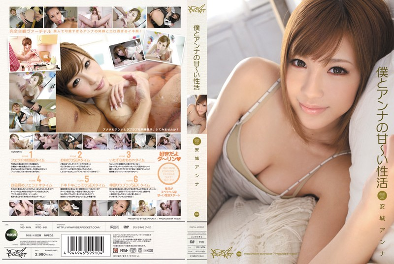 IPTD-891 Sweet Life of Anna and Me Anna Anjo
