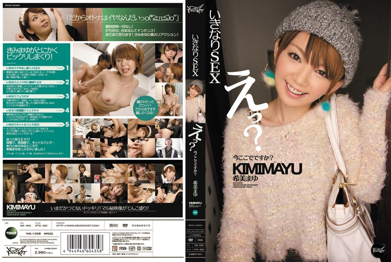IPTD-905 SEX?! Right Here and Right Now? Mayu Nozomi