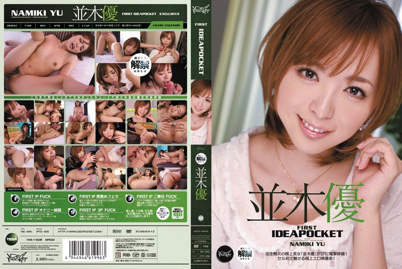 IPTD-936 FIRST IDEAPOCKET 並木優