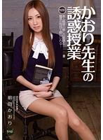 かおり先生の誘惑授業 前田かおり