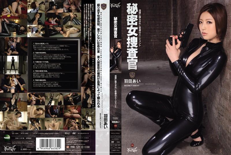 IPTD-969 Secret Female Investigator - Agent's Tragic Erotic Dance - Ai Hanada