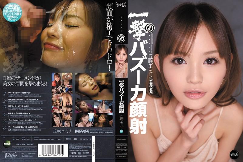 iptd976「瞬殺!一撃バズーカ顔射 丘咲エミリ」(アイデアポケット)