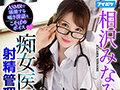 【VR】【ASMR淫語】 痴女医のおち○ぽ転がし射精管理VR 美とエ...sample1