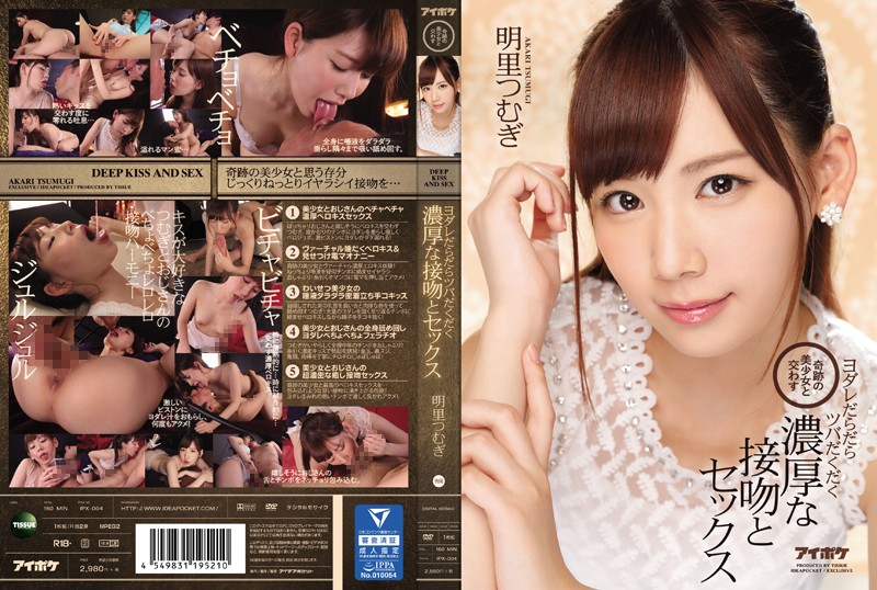 IPX-004 Together With A Miraculous Beautiful Girl Dripping Drool Splattering Spittle Reach And Deep Kisses And Sex Akari Tsumugi