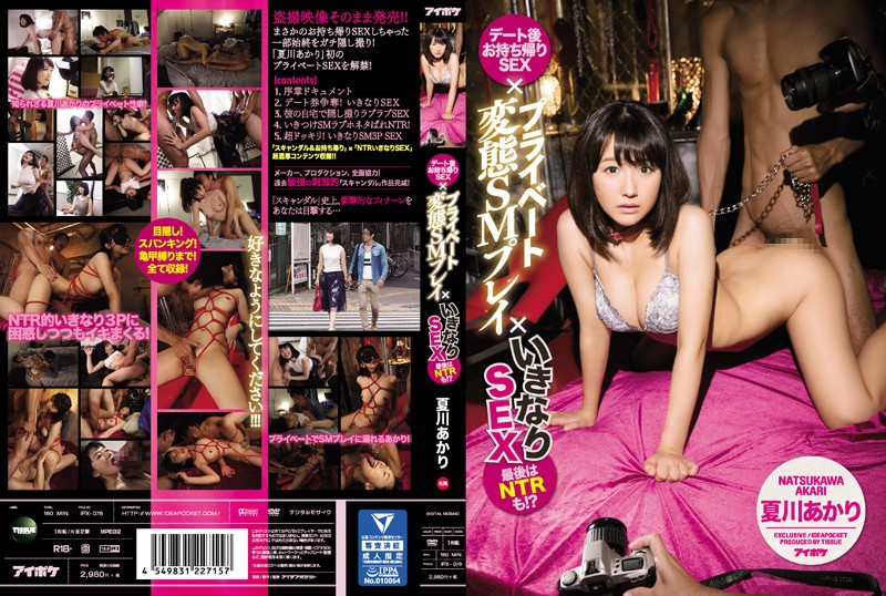 IPX-076 Post-Date Take Home Sex x Private Perverted S&M Plays x Sudden Sex, Ending With Cuckold Hot Plays Too!? Akari Natsukawa