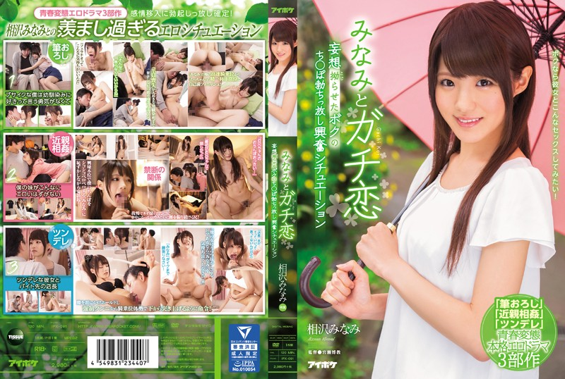 IPX-091 Daydreaming of love with Minami, my dick got hard. Exciting Situation Minami Aizawa