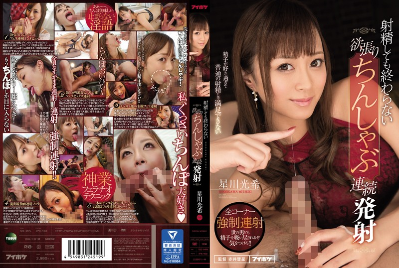 IPX-103 Consecutive Ejaculation Greedy Dick Sucking That Won't Stop Even After You Squirt Your Load Mitsuki Hoshikawa