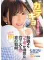 カテキョ勉強よりフェラが得意な女子大生家庭教師 七実りな(ipx00199)