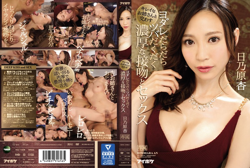 IPX-211 Drooling Deep And Rich Kisses And Sex With A Pretty Elder Sister Ann Hinohara