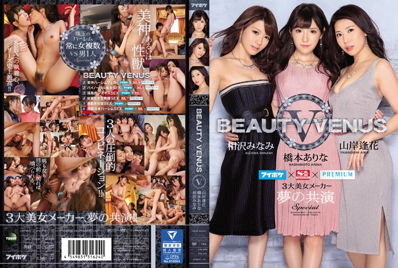 IPX-219 BEAUTY VENUS 5