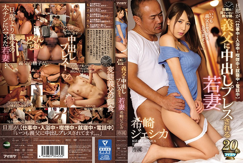 IPX-271 In The Few Minutes When Her Husband Isn't Looking, The Young Wife Gets Creampied By Her Father-In-Law Jessica Kizaki