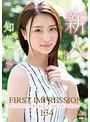 FIRST IMPRESSION 134 ~街で見かけたら絶対恋しちゃう綺麗可愛いお姉さん~ 知花凛