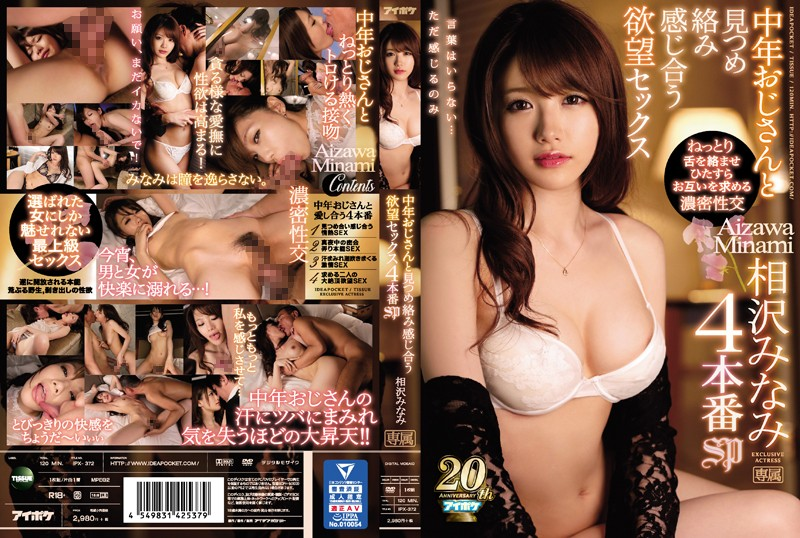 IPX-372 4 Rounds Of Intimately Entwined Sex With Middle-Aged Men - She Wraps Her Tongue Around Theirs And They Crave Nothing But Passionate Sex With Each Other - Minami Aizawa