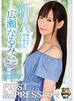 FIRST IMPRESSION 137 ギャップ 神の舌を持つ美少女AVデビュー 広瀬なるみ