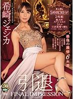 引退-FINAL IMPRESSION- 最後の激情6本番 史上初の5時間30分!2枚組超大作スペシャル!! 希崎ジェシカ