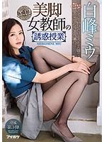 美脚エロ女教師の誘惑授業 白峰ミウ