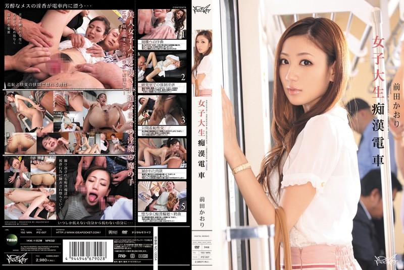 IPZ-007 College Girl Molester Train Kaori Maeda