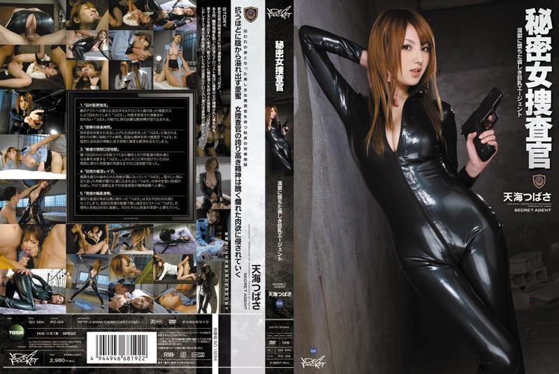 IPZ-014 Secret Female Investigator - Big Tit Agent's Sorrow of Falling into Lustful Hell - Tsubasa Amami