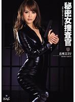 秘密女捜査官〜淫罠に堕ちた美人エージェント〜 丘咲エミリ