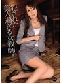 犯●れた美人過ぎる女教師 希崎ジェシカ(ipz00050)