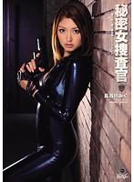 秘密女捜査官〜堕ちゆく誇り高き美人エージェント〜 長谷川みく ダウンロード