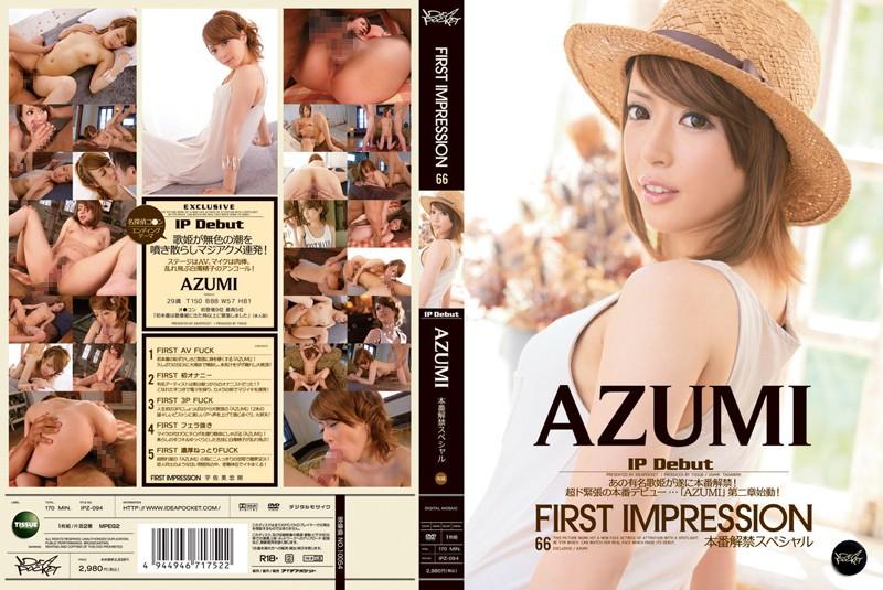 ipz094「First Impression AZUMI 本番解禁スペシャル」(アイデアポケット)