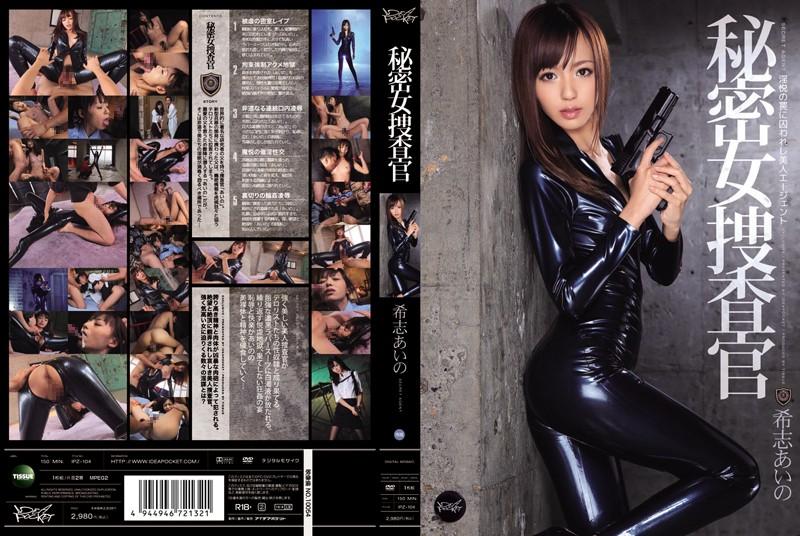 IPZ-104 Secret Female Investigator - Beautiful Agent Caught in an Slutty Trap - Aino Kishi