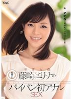 解禁!!単体女優 藤崎エリナのパイパン初アナルSEX ダウンロード