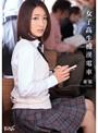 女子校生痴●電車 来那(ipz00202)