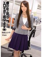 僕の女上司がエロすぎて困ってます(嬉) 希崎ジェシカ ダウンロード