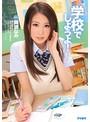 学校でしようよ! 美波なみ(ipz00378)
