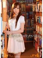美人図書館員の消したい過去 冬月かえで ダウンロード