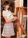 美人図書館員の消したい過...