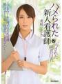 ハメられた新人看護師 汚された純真白衣 希崎ジェシカ(ipz00503)