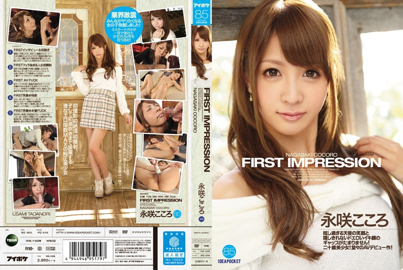 ipz549「FIRST IMPRESSION 85 永咲こころ」(アイデアポケット)