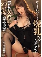 はちきれんばかりの爆乳でウブな生徒をたぶらかす 美人女教師のわいせつ課外授業 木南日菜