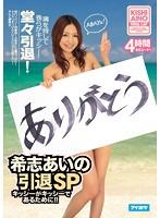 ありがとう 希志あいの引退SP ダウンロード