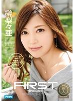 12位 - FIRST IMPRESSION 101 セックスの黒帯!現役美人エステティシャンAVデビュー! 榊梨々亜