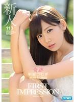 新人 FIRST IMPRESSION 1・・・