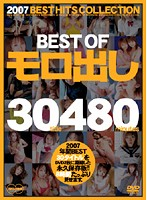 BEST OF モロ出し 30title 480minutes