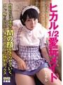 ヒカル1/2~愛玩メイド 美咲ヒカル